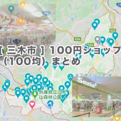[ 三木市 ] 100円ショップ(100均)まとめ