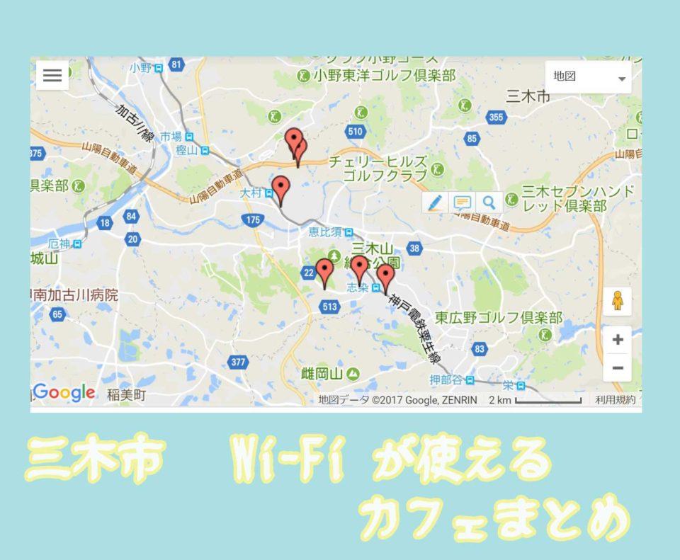 [ 三木市 ] Wi-Fi が使えるカフェまとめ