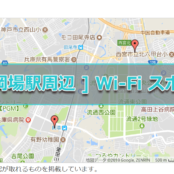 [-岡場駅周辺---Wi-Fi-スポット---KI-KOBE-Days-アイキャッチ