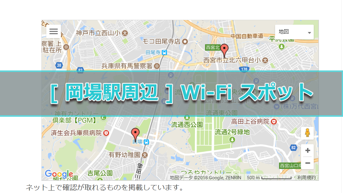 [ 岡場駅周辺 ] Wi-Fi スポット