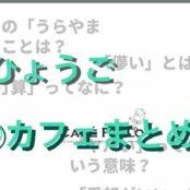 神戸、ひょうご-○○カフェまとめ