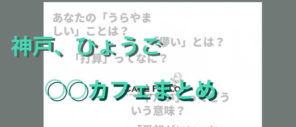 神戸、ひょうご ○○カフェまとめ