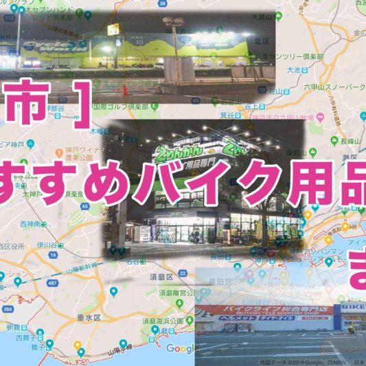 神戸市おすすめバイク用品店まとめ