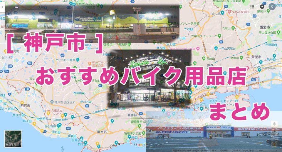 [ 神戸市 ] おすすめバイク用品店まとめ