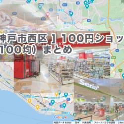 [-神戸市西区-]-100円ショップ(100均)まとめ