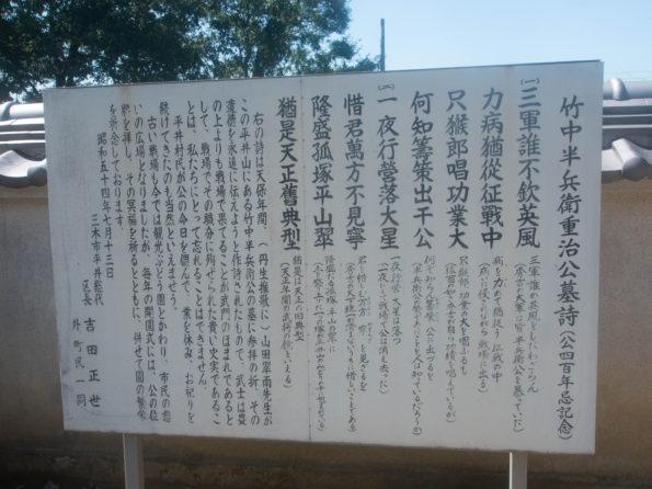 竹中半兵衛の墓-3