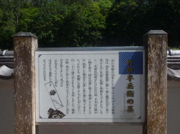 竹中半兵衛の墓-4