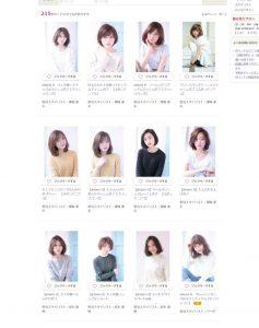 ヘアカタログ|ヘアーアンドファッションシオミエイチ-(hair&fashion-shiomi-H)