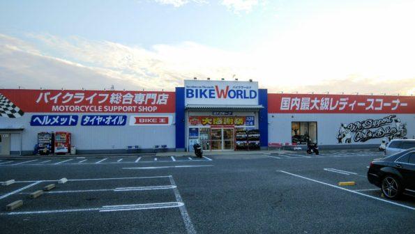 バイク王神戸伊川谷店、バイクワールド伊川谷店