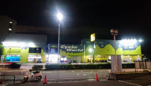 サイクルワールド神戸本店